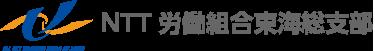 NTT労働組合東海総支部